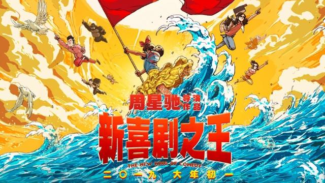 《新喜剧之王》被动画电影超越,今年贺岁星爷也无法续写传奇!