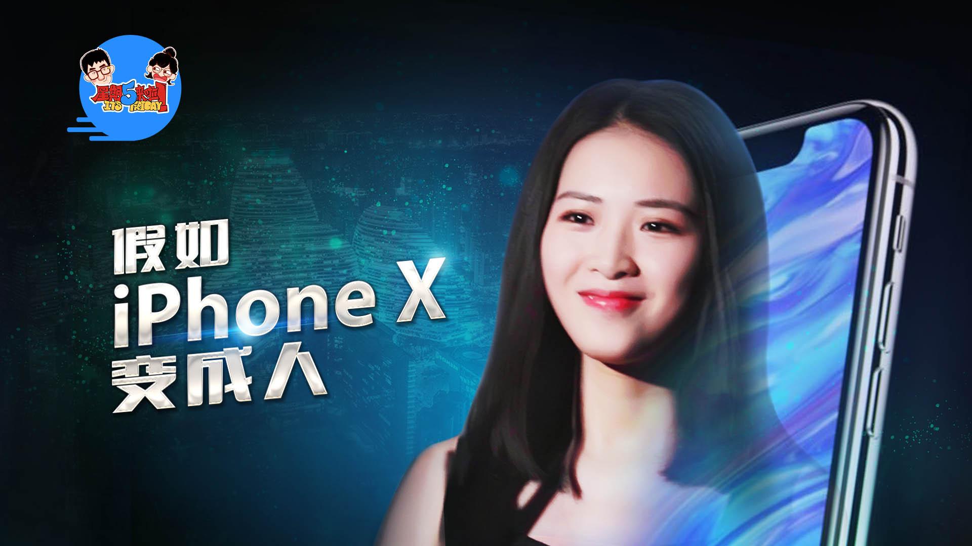 假如iPhoneX变成人