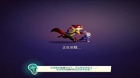 《疯狂动物城-犯罪档案》大电影国语手游#148