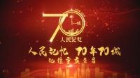 【70年70城】记住重庆荣昌!