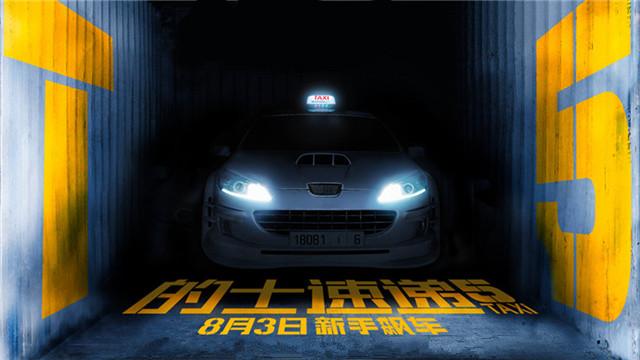"""【的士速递5】""""一代神车""""片段逆天出租车热血归来"""
