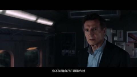 连姆·尼森陷动作悬疑片《通勤营救》首曝中文预告