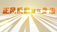 《正风反腐就在身边》第四集 严正家风